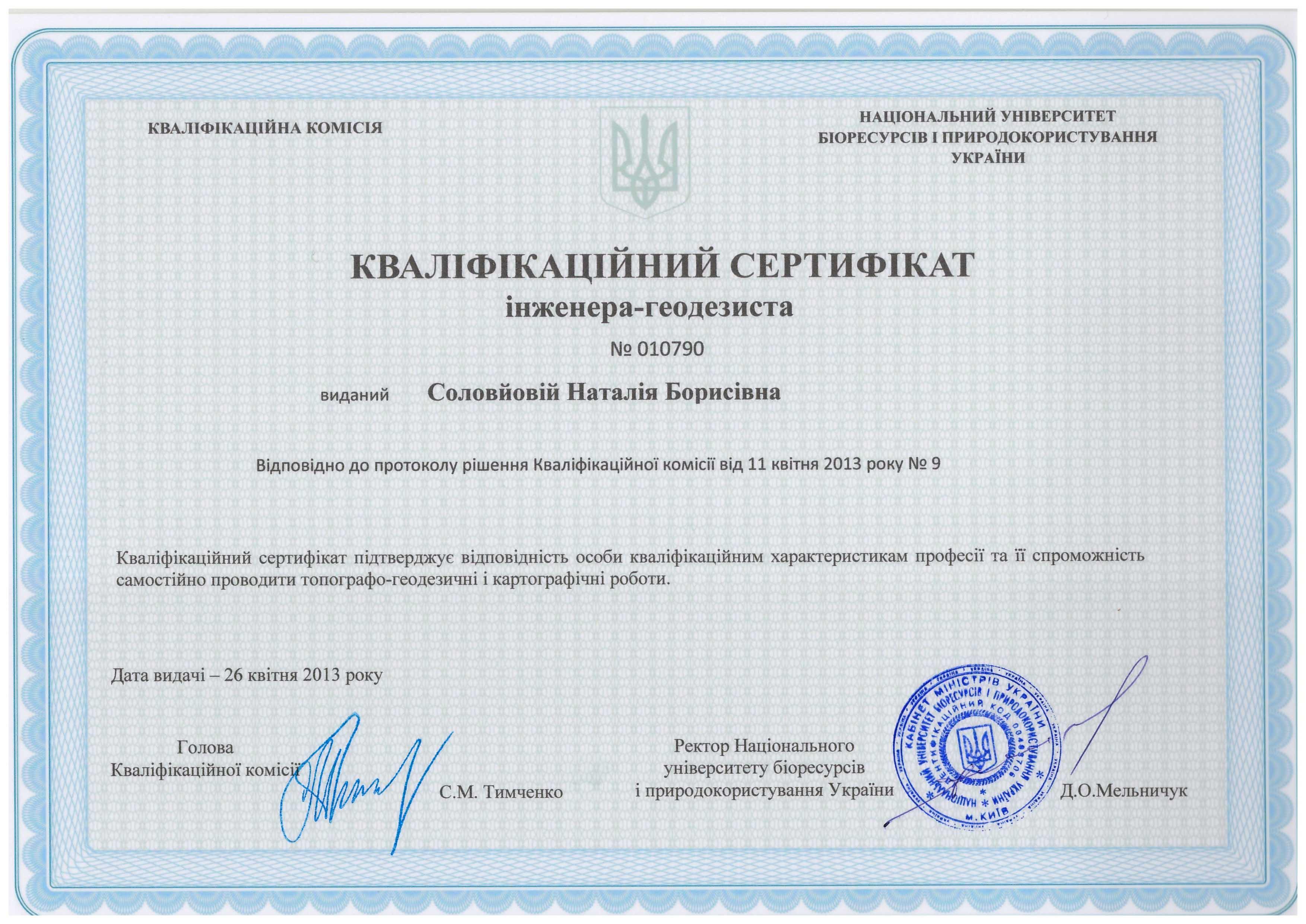 sertificaty-geo