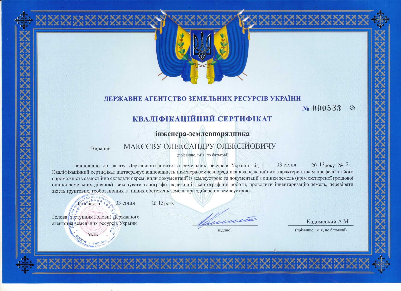 sertificaty-zem